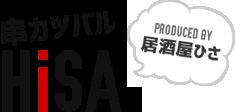 大阪 難波 心斎橋の居酒屋、串カツ・バル・手作りスイーツの「串カツバル ひさ」飲み放題もあり、宴会・女子会にもどうぞ